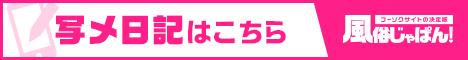 京都キュン女子短期大学 現役学生学部写メ日記一覧【風俗じゃぱん】