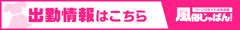 京都キュン女子短期大学 現役学生学部出勤情報一覧【風俗じゃぱん】